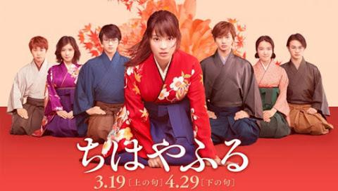 Chihayafuru Part 1 Live Action (2016)